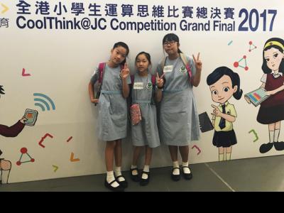 全港小學生運算思維比賽2017 優異獎
