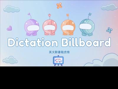 English Dictation Billboard