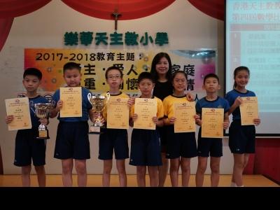 香港天主教教區學校聯會(小學組) 第四屆數學比賽