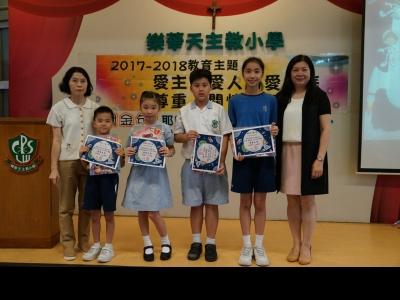 2017-2018年度下學期 悅讀旅程摘星記獎勵計劃