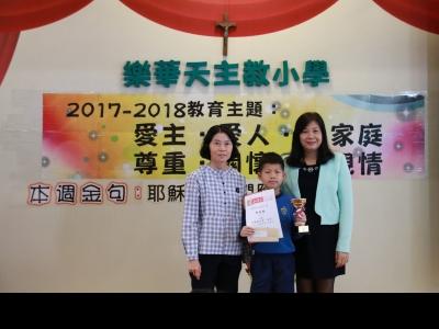 2016-2017學年-小作家閱讀報告獎