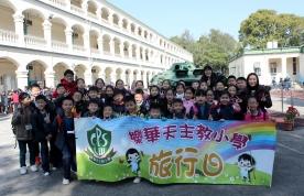 樂天金禧大旅行(四至六年級)