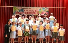 2018-2019學年觀塘區學生飛躍表現獎勵計劃